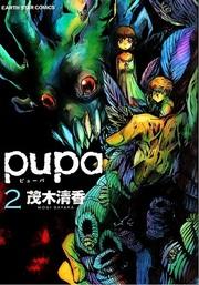 Pupa Manga