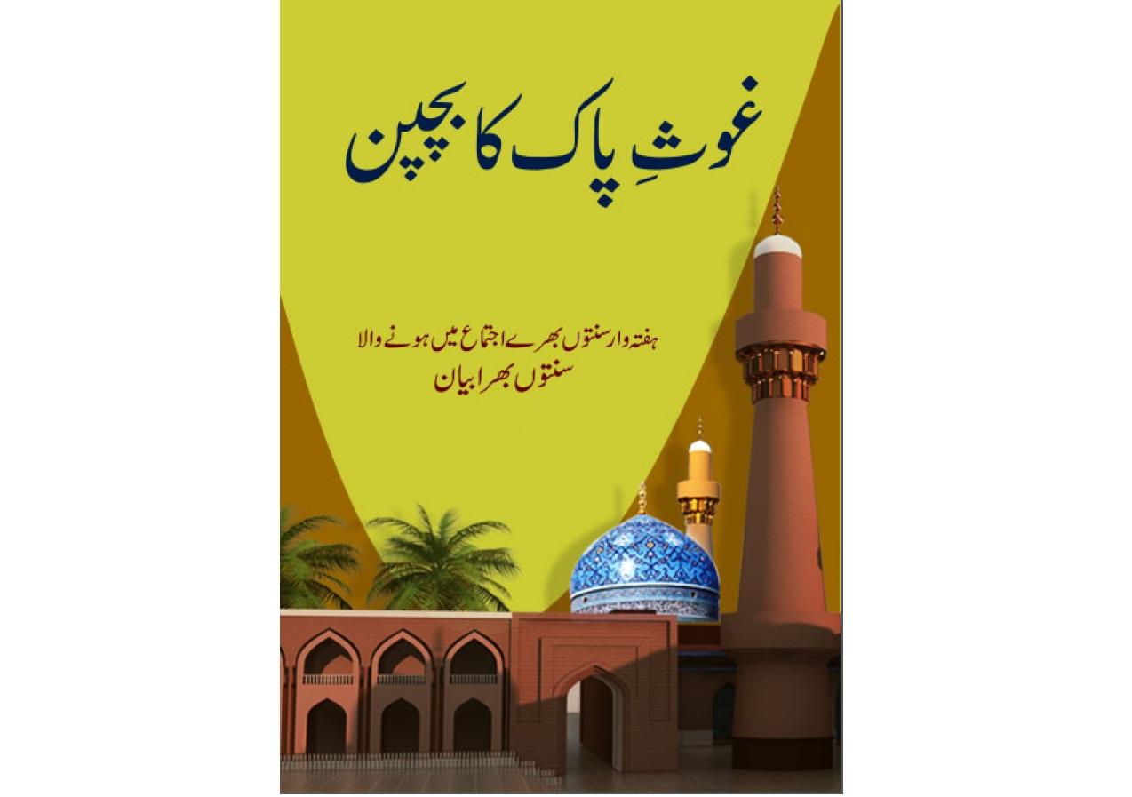 Islamic books hazrat sarkar ghous pak ka bachpan hazrat sarkar ghous pak ka bachpan altavistaventures Image collections