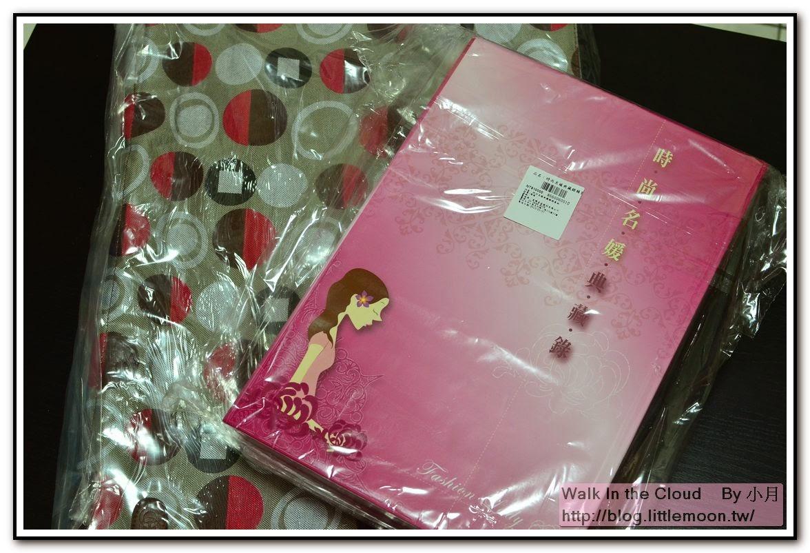 時尚名媛典藏錄 + 購物袋