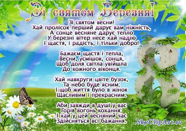Поздравление маме на украинском языке с днем рождения 221