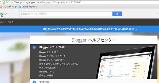 Blogger ヘルプセンターで「現在、Bloggerの表示ができない場合があります」のお知らせが!