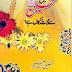 Hamain Hussain Sey Muhabbat Kiun Hey?