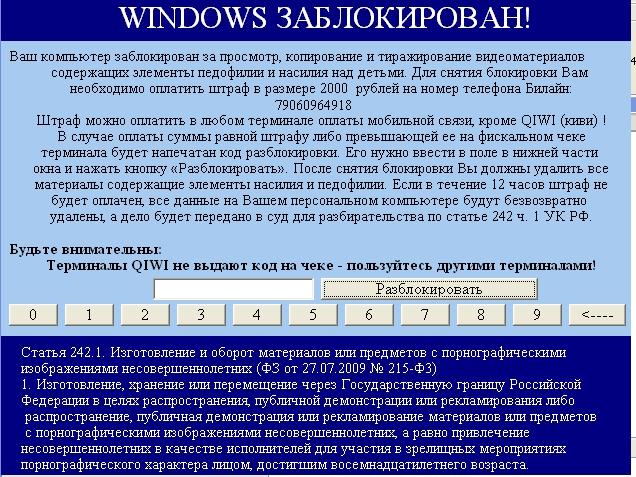 kak-razblokirovat-windows-posle-porno
