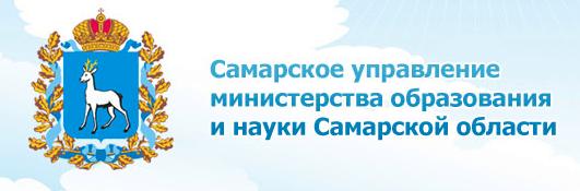 Самарское управление министерства ОиН СО