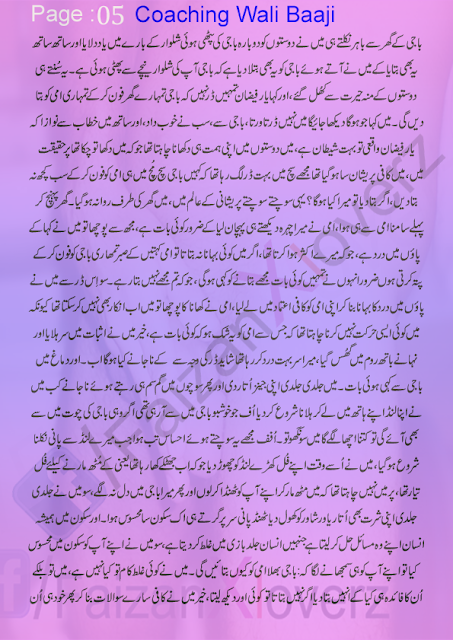 Xxx Sex Urdu Stories