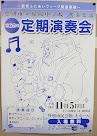 登別市立緑陽中学校吹奏楽部<br>第26回定期演奏会