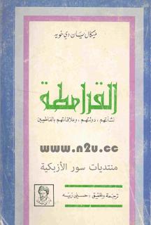 حمل كتاب القرامطة نشأتهم دولتهم علاقتهم بالفاطميين - ميكال يان دي خويه