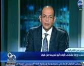 برنامج  90 دقيقة  حلقة يوم الإثنين 23-3-2015 يقدمه  محمد شردى  من قناة  المحور