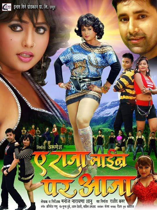 First look Poster Of Bhojpuri Movie A Raja Line Par Aaja Feat Actor, actress Rani chatterjee, Latest movie wallpaper, Photos