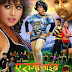 A Raja Line Par Aaja Bhojpuri Movie New Poster Feat Rani chatterjee