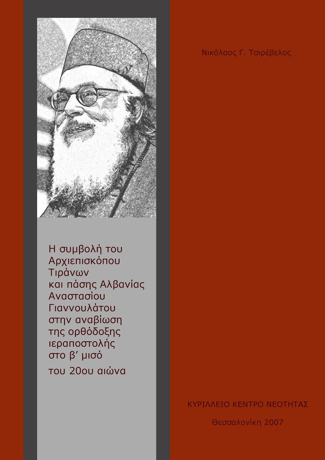 Η συμβολη του Αρχιεπισκοπου Αλβανιας κ.κ. Αναστασιου στην αναβιωση της Ορθοδοξης μαρτυριας