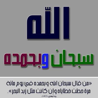 """تصاميم: """"من قال سبحان الله وبحمده في يوم مائة مرة"""""""