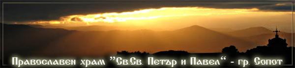 """Събития в православен храм """"Св.Св. Петър и Павел""""- гр. Сопот"""