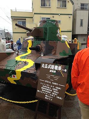 九五式軽戦車八号