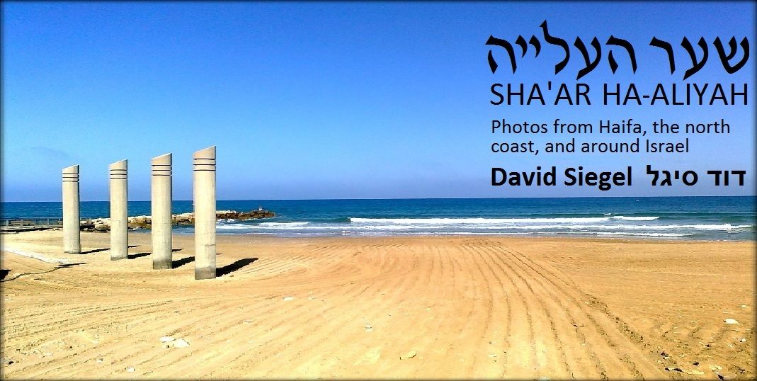 Sha'ar Ha-Aliyah שער העליה