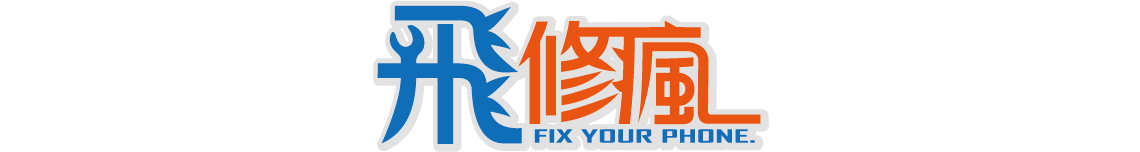 台南手機維修推薦【飛修瘋】台南iphone手機維修-蘋果三星HTC各廠手機平板專業維修-現場維修