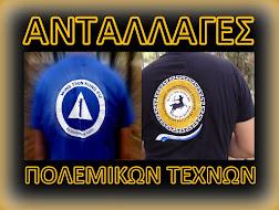 ΑΝΤΑΛΛΑΓΕΣ ΠΟΛΕΜΙΚΩΝ ΤΕΧΝΩΝ
