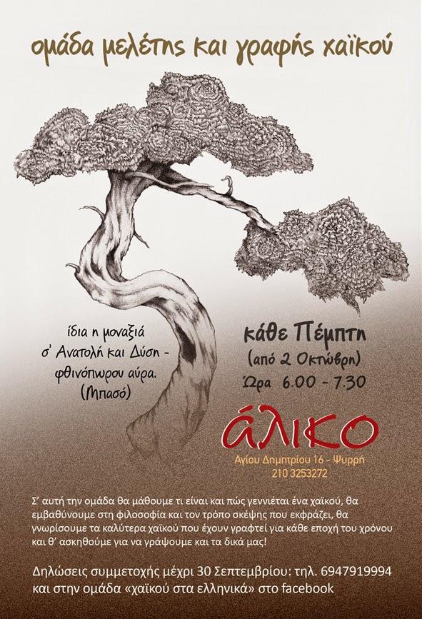 omada-meletis-kai-grafis-xaikoy-aliko