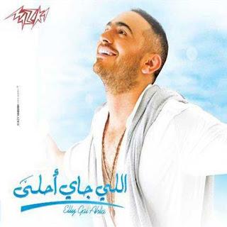 Tamer Hosny - Mates2alnesh (ماتسألنيش)
