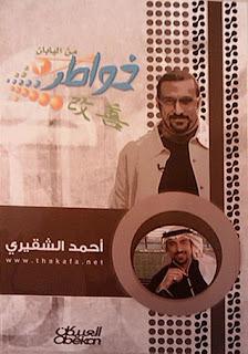 تحميل كتاب خواطر ج 3 - أحمد الشقيري PDF