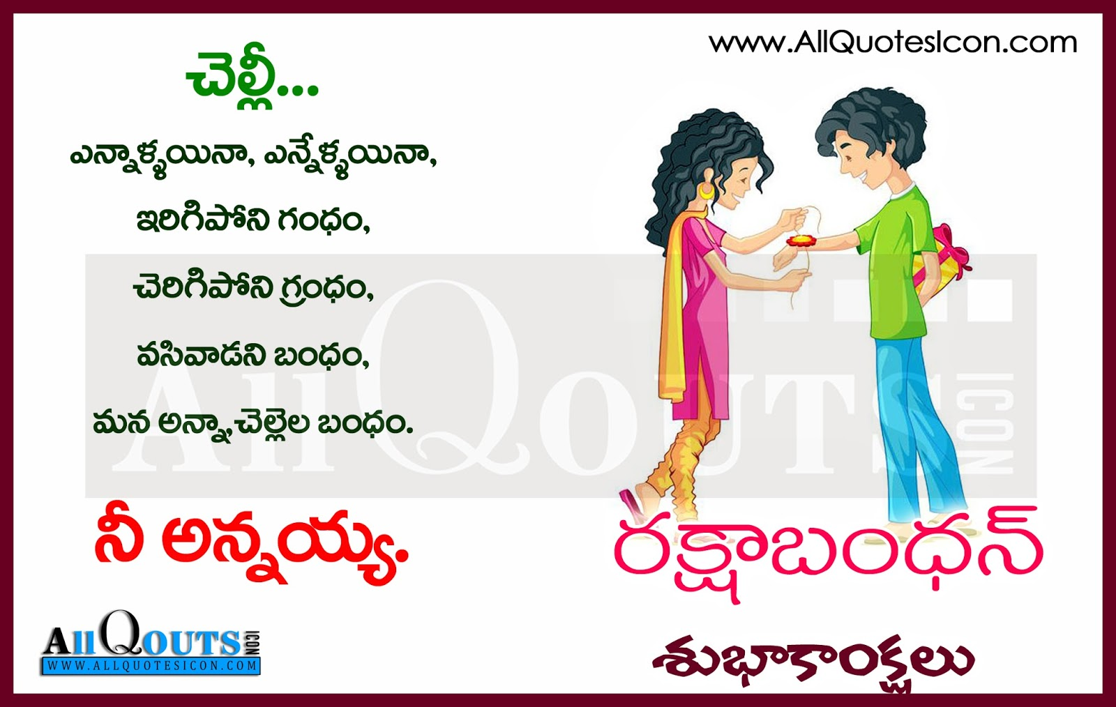 Best telugu rakshabandhan greetings for sisters www raksha bandhan quotes rakhi telugu quotes images wallpapers kristyandbryce Image collections