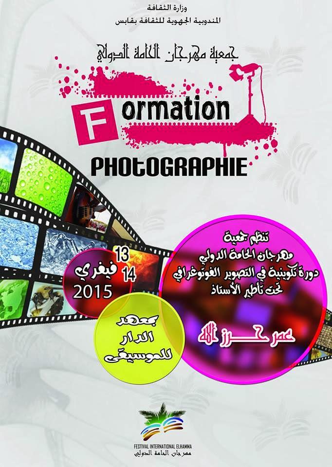 دورة تكوينية في التصوير الفوتوغرافي