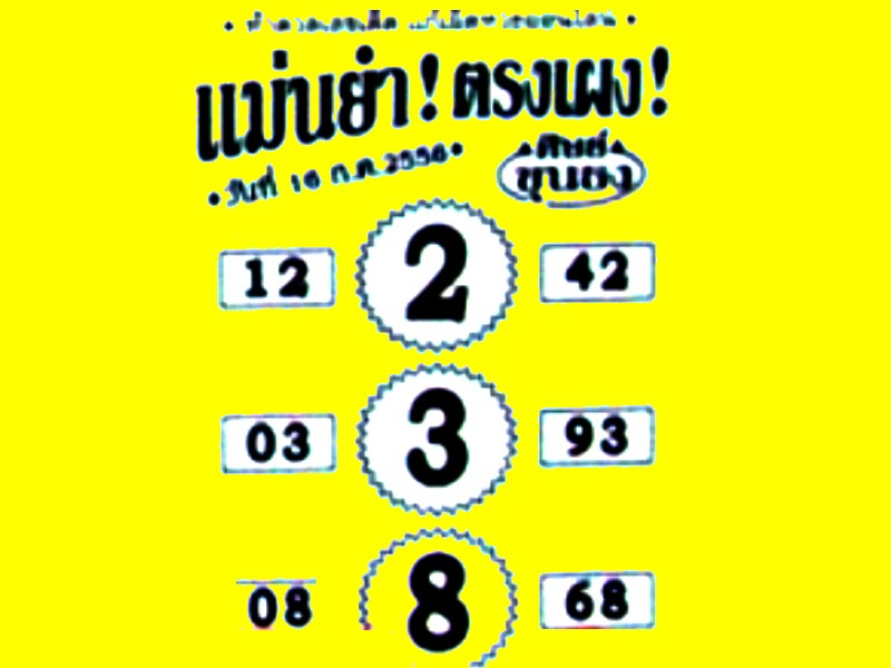 16 7 2013 3up htf tass pairs tass thai lottery tass thai lotto thai