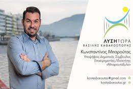 Κώστας Μπαρούτας υποψήφιος δημοτικός σύμβουλος Δήμου Χαλκιδέων