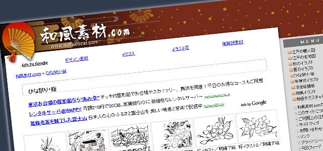 和紙や浮世絵、江戸の職人図など珍しい素材もあるフリー素材サイト「和風素材.com」