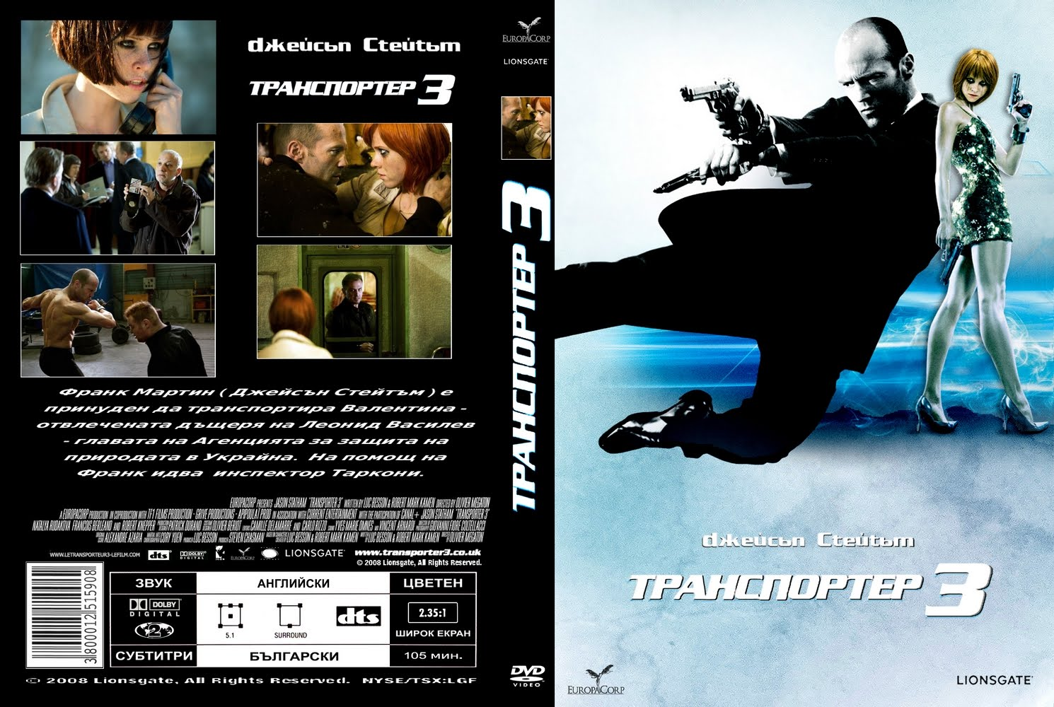 Full Movie Transporter 3 2008  Action