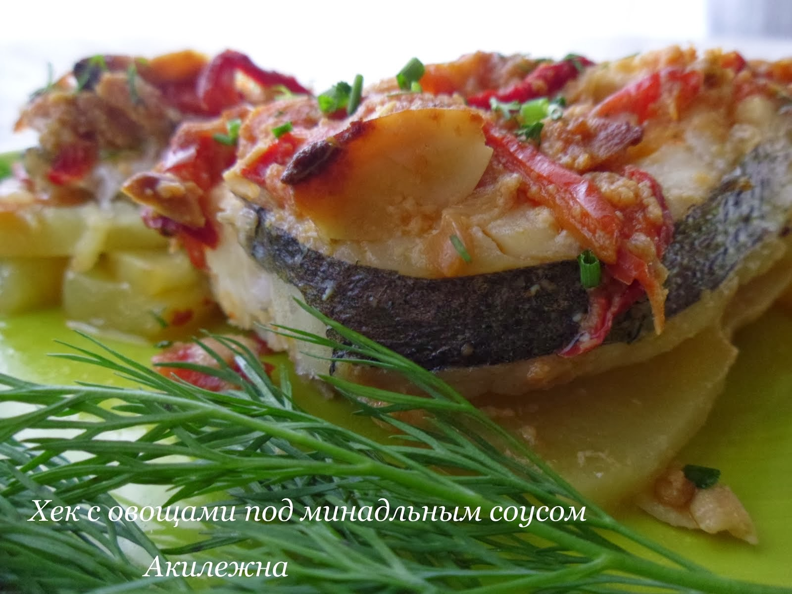 Хек с овощами под миндальным соусом