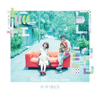 [Album] 好好過生活 - 輕日記Cozy Diary