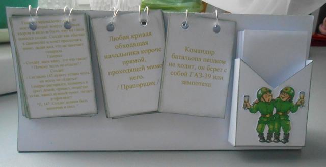 Календарь для девушки ждущей солдата своими руками 43