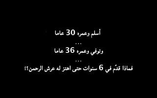 أﺳﻠﻢ ﻭﻋﻤﺮه 30 ﺳﻨﻪ ، ۈ مات ﻭﻋﻤﺮه 36 ﺳﻨﻪ ، و إهتز لموته عرش الرحمان ، هل تعرف من هوا !!!