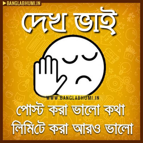 Dekh Bhai Bengali Funny Photos For Facebook