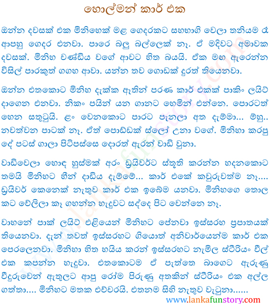 Sinhala Fun Stories-Ghost Car-Part One