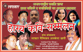hasya,kavi,kavi sammelan,albela khatri,comedy,surat,gujarat,artist