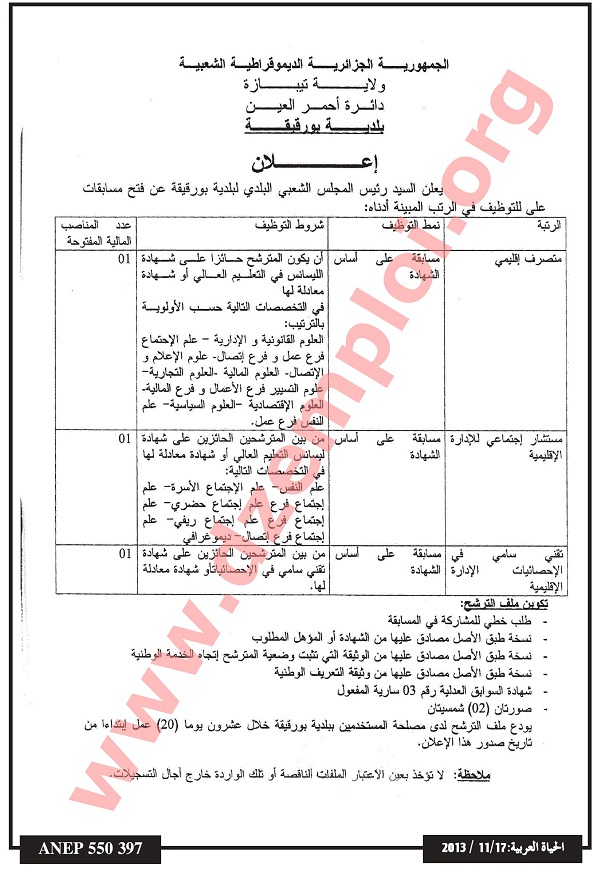 إعلان مسابقة توظيف في بلدية بورقيقة دائرة أحمر العين ولاية تيبازة نوفمبر 2013 tipaza.jpg