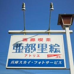 画廊喫茶 亜都里絵(アトリエ)