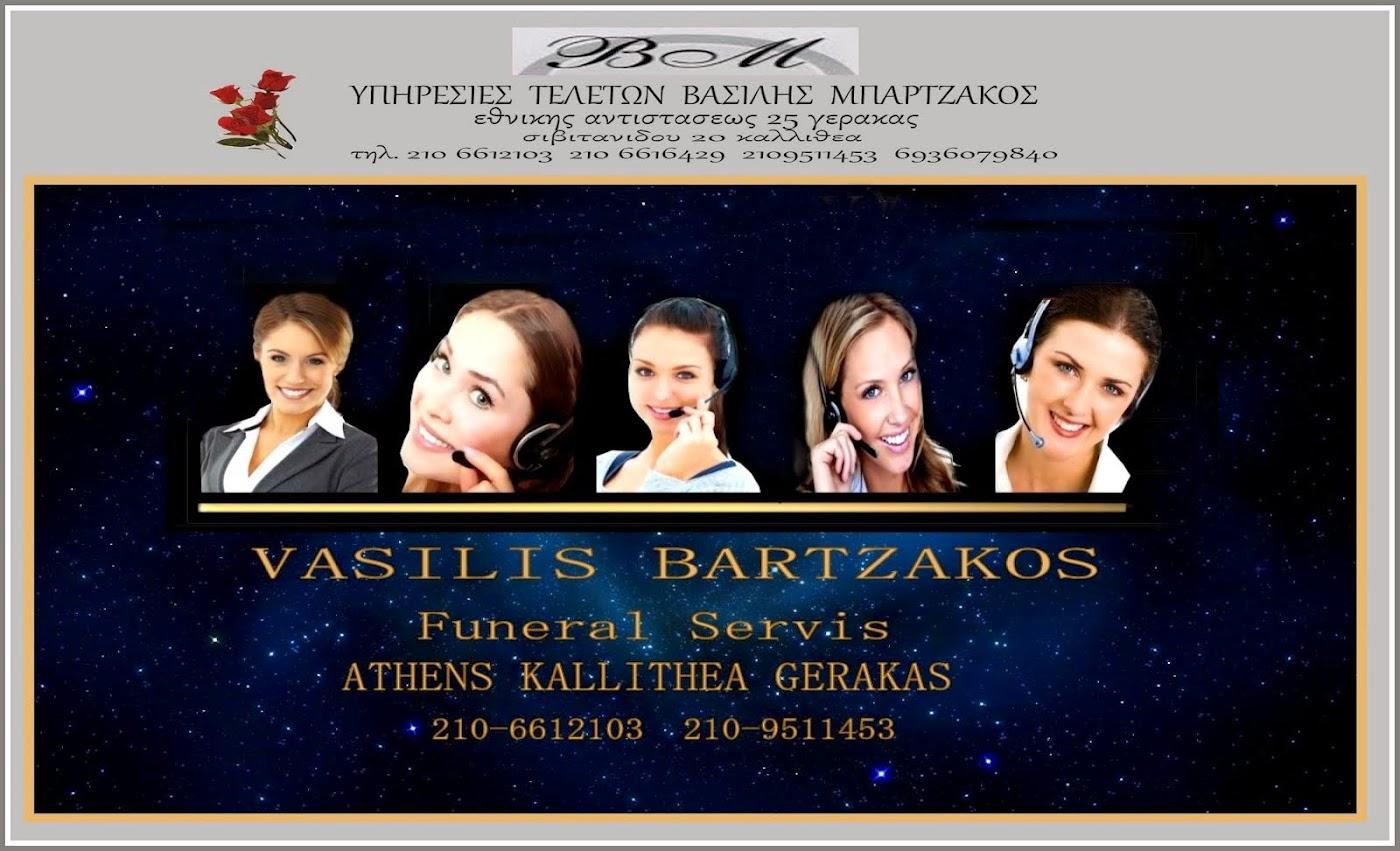 http://teletai-mpartzakos.wix.com/grafeiateletwn