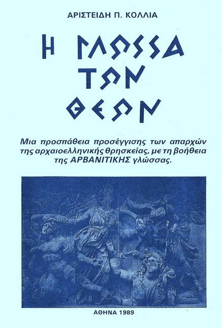 Η Γλώσσα των Θεών