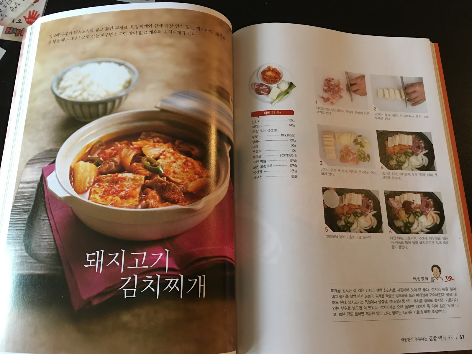 Chef ks korean kitchen inspired by naver blogs kimchi jjigae with baeks easy and delicious recipes have earned him a large following in korea these days and so i picked it up during my trip to korea a few months back forumfinder Image collections