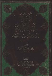 حمل كتاب دعوة أهل الكتاب إلى دين رب العباد - سعيد عبد العظيم