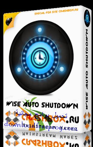 تحميل برنامج Wise Auto Shutdown 1.42.70