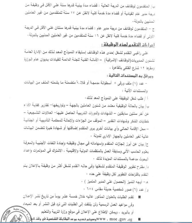 وظائف خالية في وزارة التربية والتعليم جميع المحافظات الاعلان رقم 3 سنة 2014 3