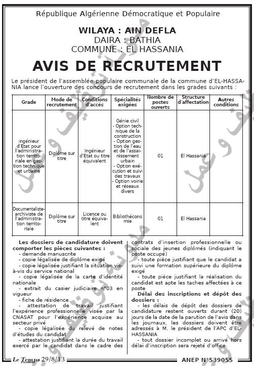 اعلان مسابقة توظيف في بلدية الحسنية دائرة البطحة ولاية عين الدفلى اوت 2013 08.jpg