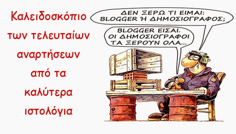 Ό,τι πρόσφατο γράφτηκε στην μπλογκόσφαιρα ...