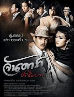 Download JAN DARA 2 THE FINALE Bluray 720p Sub Indo