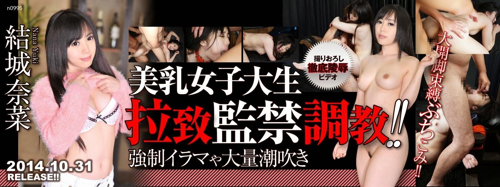 東京熱 Tokyo Hot n0995 女子大生拉致監禁調教 結城奈菜 Nana Yuki[HD 無碼]