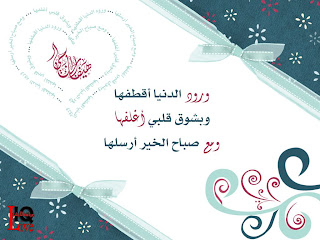 صور صباح الخير Iraqlive_1345770026_262